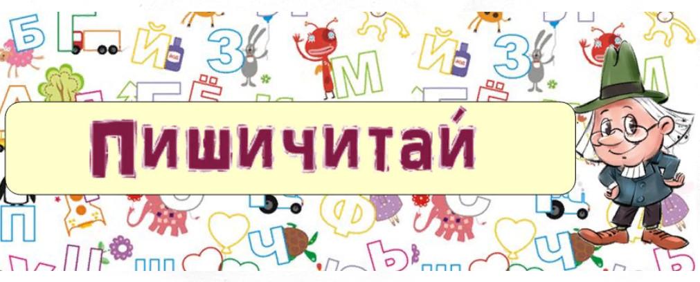 Задания по русскому языку
