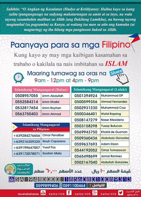 أرقام دعاة وداعيات فلبينيين لدعوة الجالية الفلبينية في السعودية والفلبين