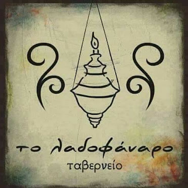 TO ΛΑΔΟΦΑΝΑΡΟ