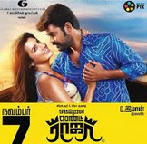 Oru Oorla Rendu Raja (2014) DVD Tamil Full Movie HD Watch Online Free Download