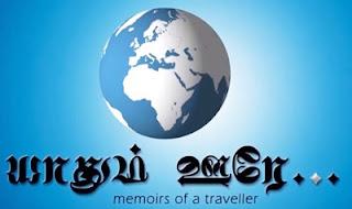 Yaathum Oore – Ep 3 – IBC Tamil Tv