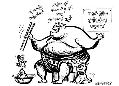 Saw Ngo – Common Interest of Regime is …