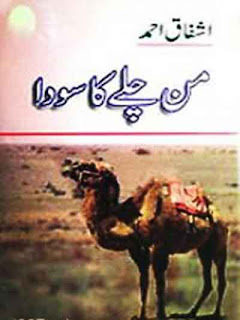 Mann Chale Ka Soda By Ashfaq Ahmed complete in pdf