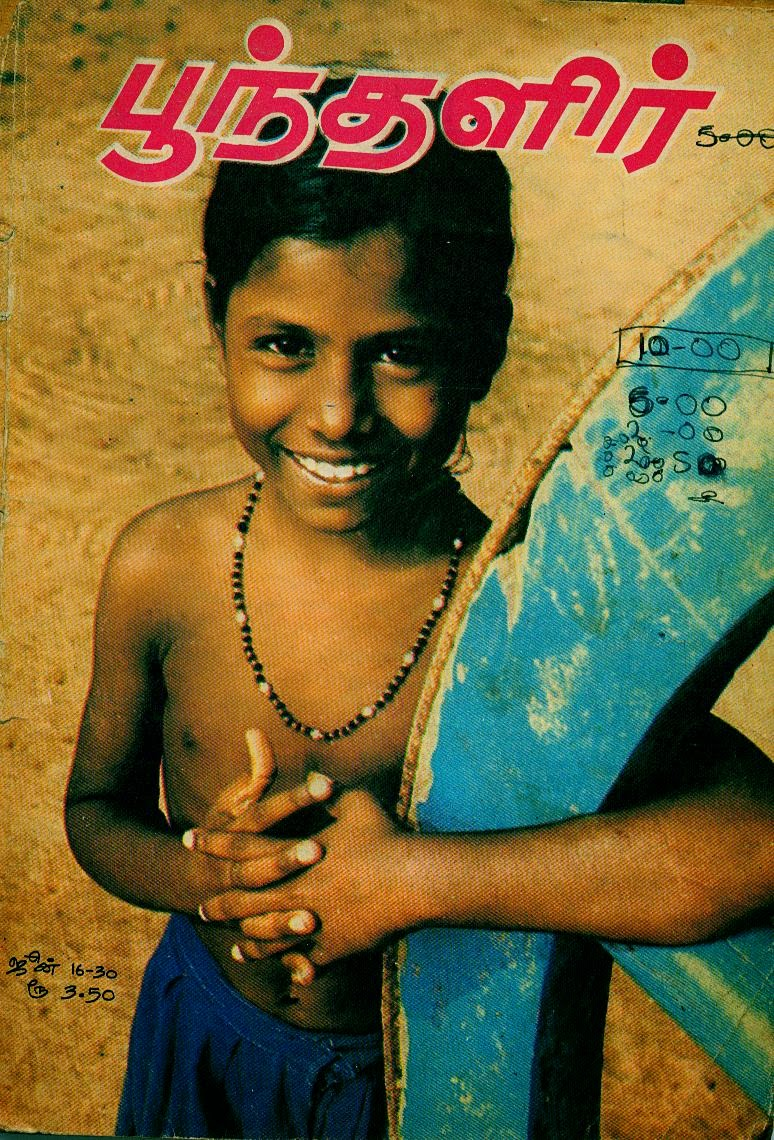 Poonthalir - Tamil Children Magazine