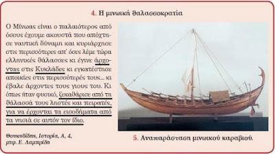 Η Μινωική Κρήτη - Ενότητα 9 - Ο Μινωικός πολιτισμός