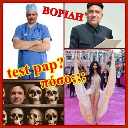 test pap - ΒΟΡΙΔΗΣ