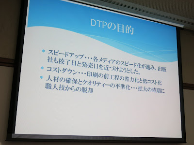DTPの目的