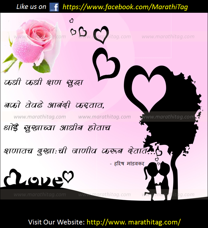 how to write love letter to boyfriend in marathi