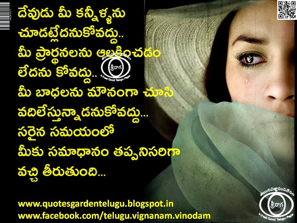 Best Telugu inspirational Quotes about life - Top Telugu Life Quotes with images - Best Telugu Life Quotes - Best inspirational quotes about life - Telugu Good Thoughts postitive throughts with images