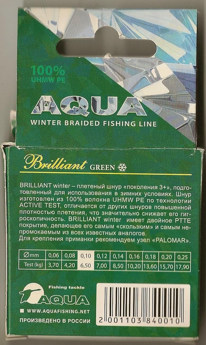 Шнур для зимней рыбалки
