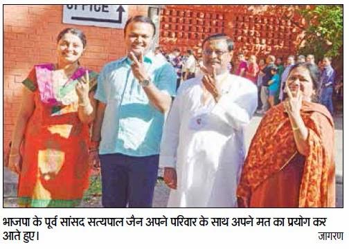 भाजपा के पूर्व सांसद सत्य पाल जैन अपने परिवार के साथ अपने मत का प्रयोग कर आते हुए