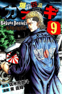 爆音伝説カブラギ 第01-14巻 [Bakuon Densetsu Kaburagi vol 01-14] rar free download updated daily