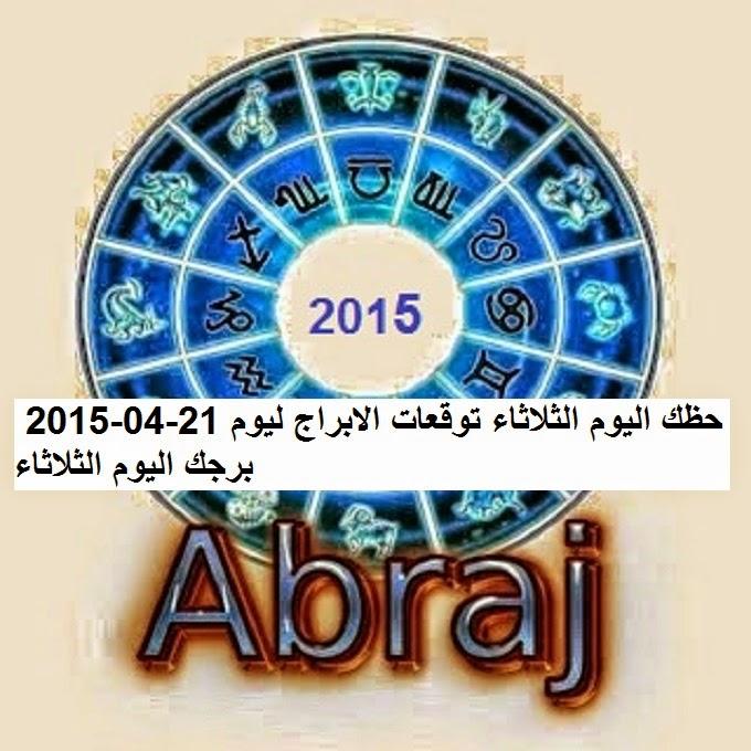 حظك اليوم الثلاثاء توقعات الابراج ليوم 21-04-2015  برجك اليوم الثلاثاء