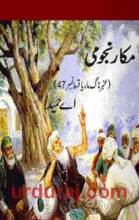 Amber Naag Maria Series Part 47 (Makar Najumi) Urdu Novel by A Hameed