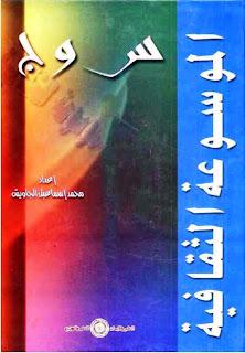 الموسوعة الثقافية س و ج - حمد الجاويش ( 14 مجلد )