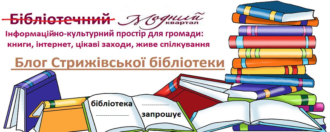 Бібліотечний квартал: читаємо та відпочиваємо