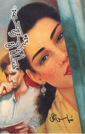 Free download tum esi shararat mat karna novel by Subas Gul pdf, online reading.