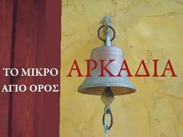 ΑΡΚΑΔΙΑ ΤΟ ΜΙΚΡΟ ΑΓΙΟ ΟΡΟΣ