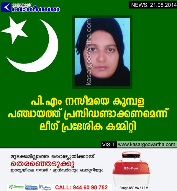 Kumbala, Panchayath, Ward committee, Kasaragod, Kerala, P.M Naseema, PH Ramla
