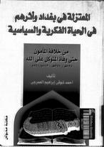 كتاب المعتزلة في بغداد وأثرهم في الحياة الفكرية والسياسية - أحمد شوقي العمرجي