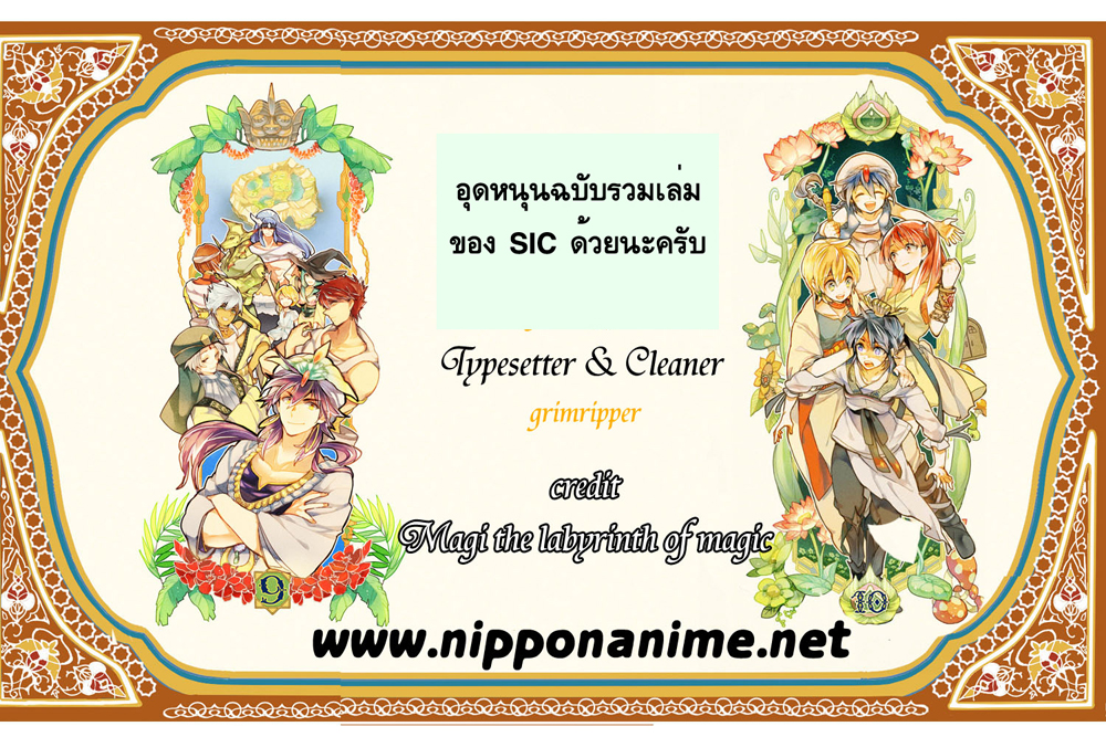 Magi the Labyrinth of Magic 133 TH ผู้อ่อนโยน  หน้า 19