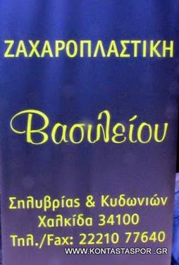 ΒΑΣΙΛΕΙΟΥ