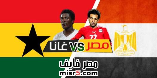 مصر وغانا مباراة الذهاب يوم الثلاثاء 15 10 2013 تصفيات كأس العالم