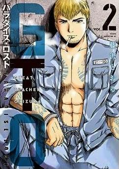 Great Teacher Onizuka - Lost Paradise, Manga, Actu Manga, Pika Edition, Toru Fujisawa,