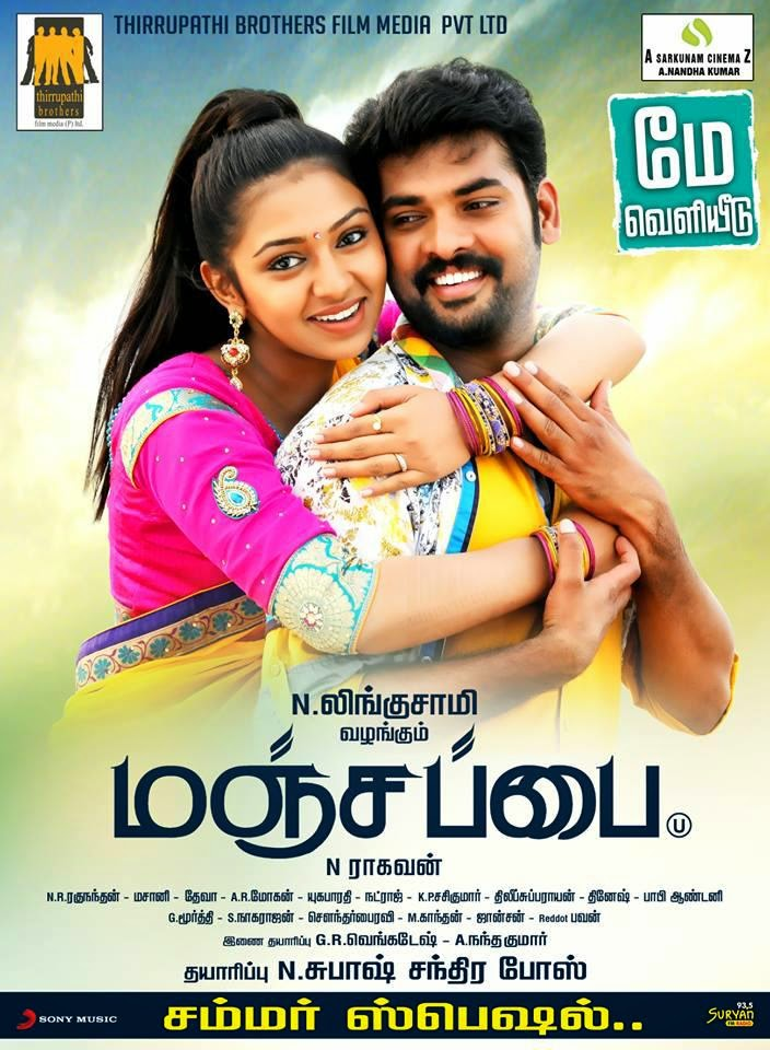 Watch Manjapai (2014) DVDScr Tamil Full Movie Watch Online For Free Download