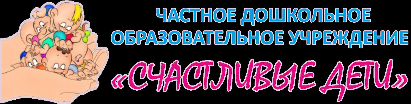 """ЧДОУ """"Счастливые дети"""" г. Владикавказ - Частное учреждение дополнительного образования - детский сад"""