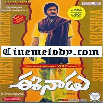 Eenadu Telugu Mp3 Songs Free  Download 1982