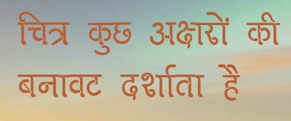 Kruti Dev 270 Hindi font