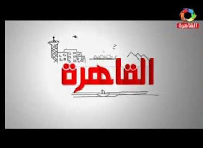 Cairo-frequency-channel-on-Nilesat