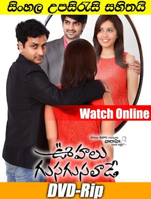 Oohalu Gusagusalade 2014 Watch Online With Sinhala Subtitle