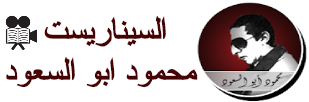 السيناريست محمود ابو السعود
