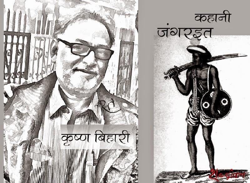 जंगरइत ( लम्बी कहानी )  - कृष्ण बिहारी | Hindi Kahani 'Jangrait' by Krishna Bihari
