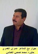 عمران العميري
