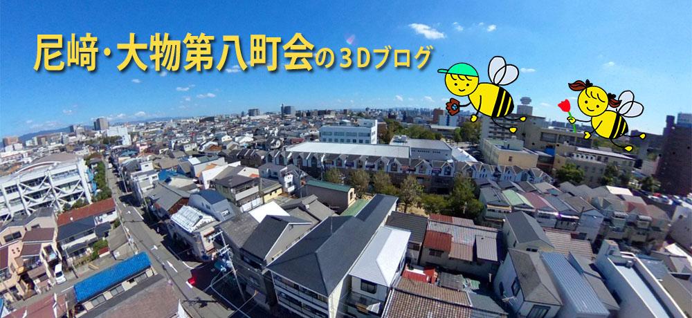 尼﨑・大物第八町会 in 3D-Photo