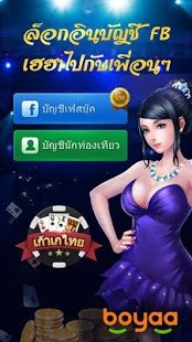 Screenshots of the Nine Thailand for Android tablet, phone.