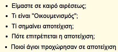ΑΠΑΝΤΗΣΕΙΣ σε ΕΡΩΤΗΜΑΤΑ: