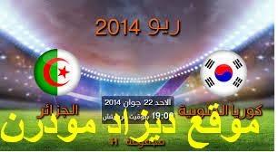مباراة الجزائر وكوريا الجنوبية matches South Korea v Algeria