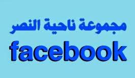 مجموعة ناحية النصرfacebook