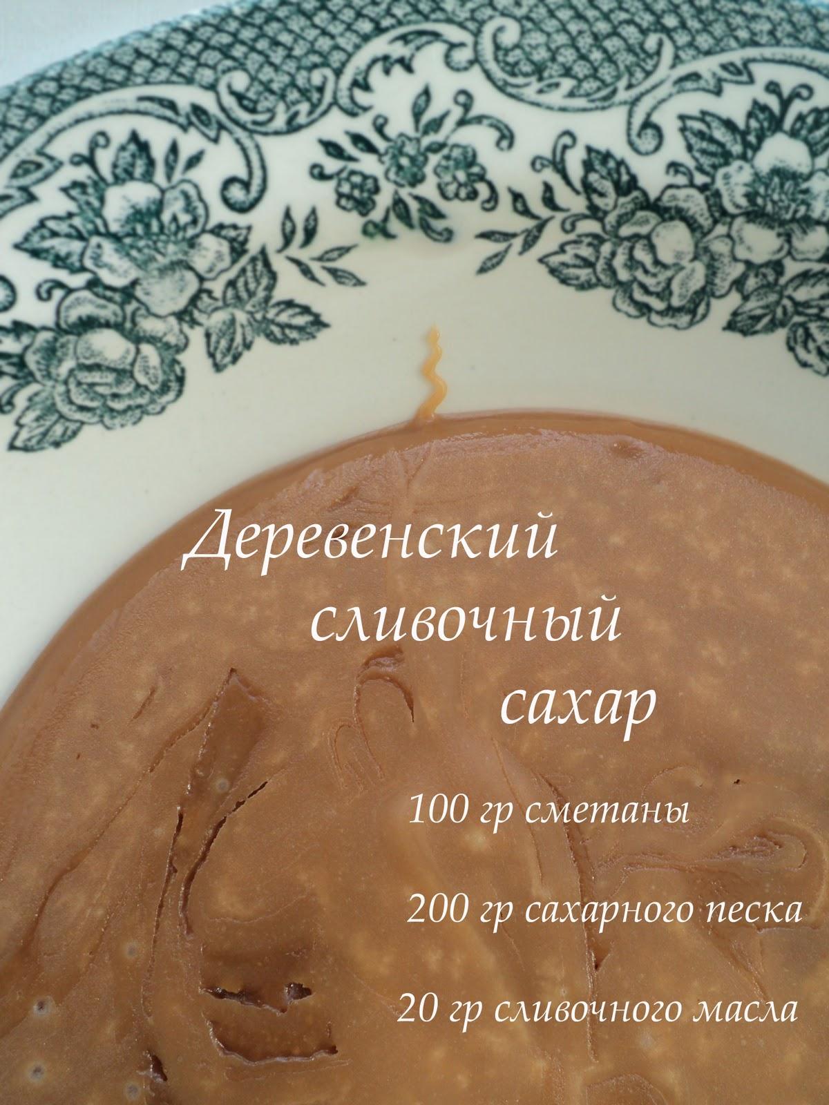 Варёный сахар на сметане рецепт пошагово