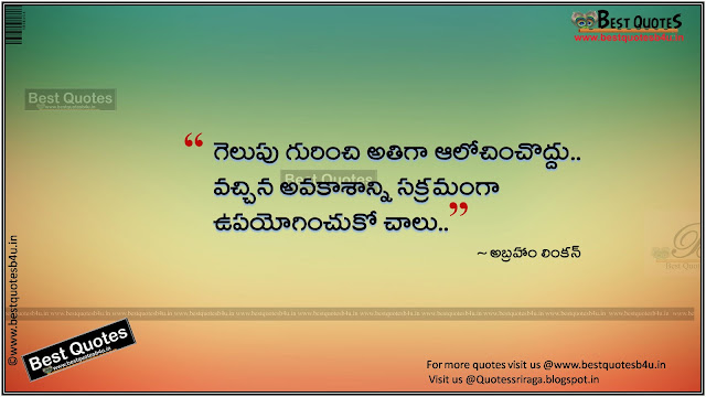 Best telugu Inspirational Thoughts from Great persons
