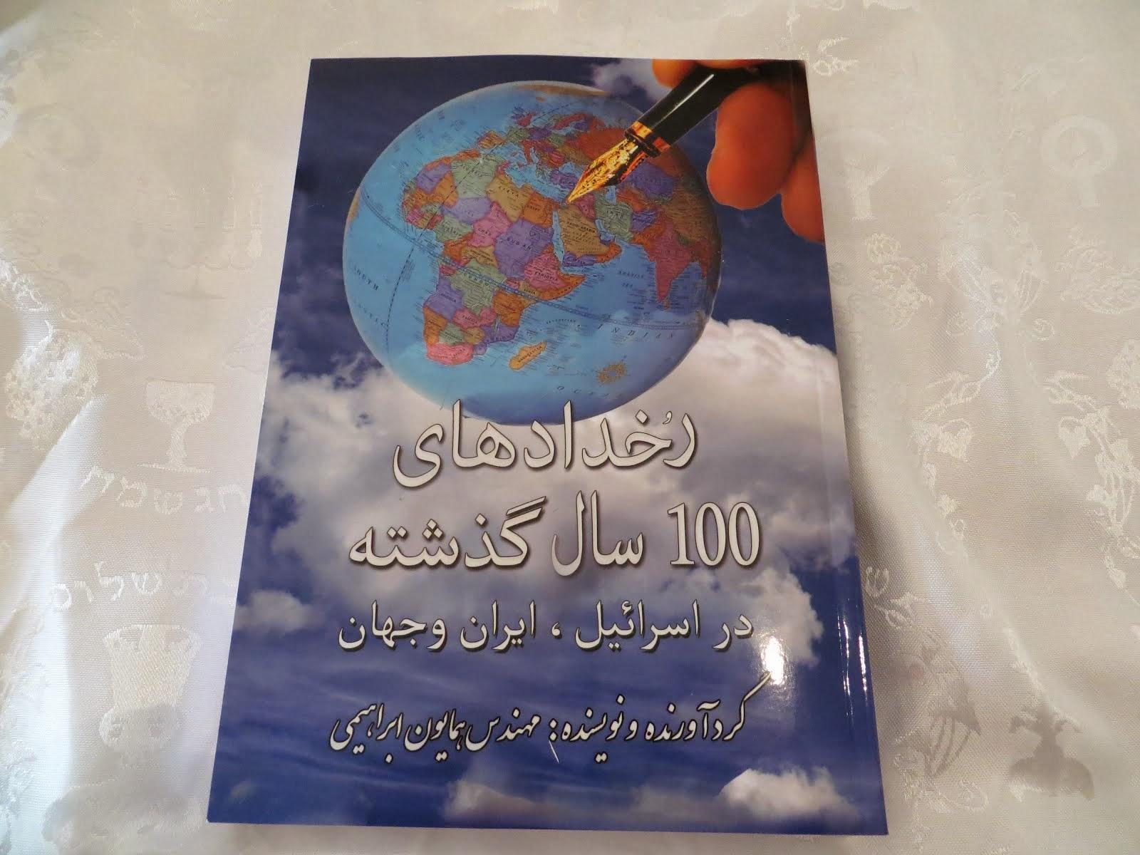 کتاب دیگری از مهندس همایون ابراهیمی