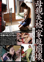[UGUG-068]母親失格、家庭崩壊。心身ともに息子に支配された母親たち