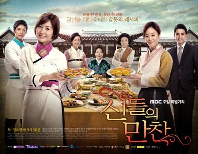 serial film drama korea terbaru 2012 demam serial drama korea di tahun ...