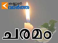 Kannur, Kerala, Obituary, Agasthy, Pappachan, Kanhirakolli, Malayalam news, Kerala News, International News, National News