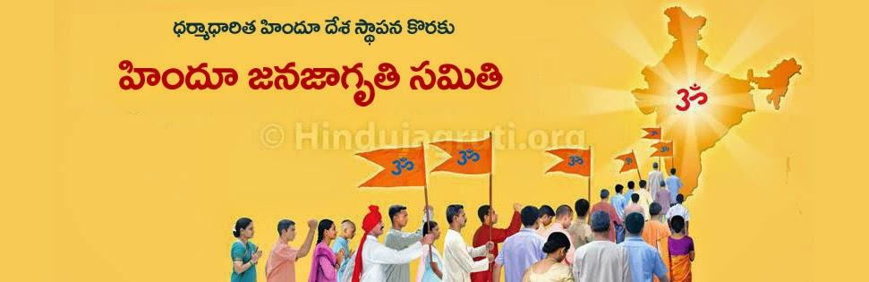 hindujagrutiandhra
