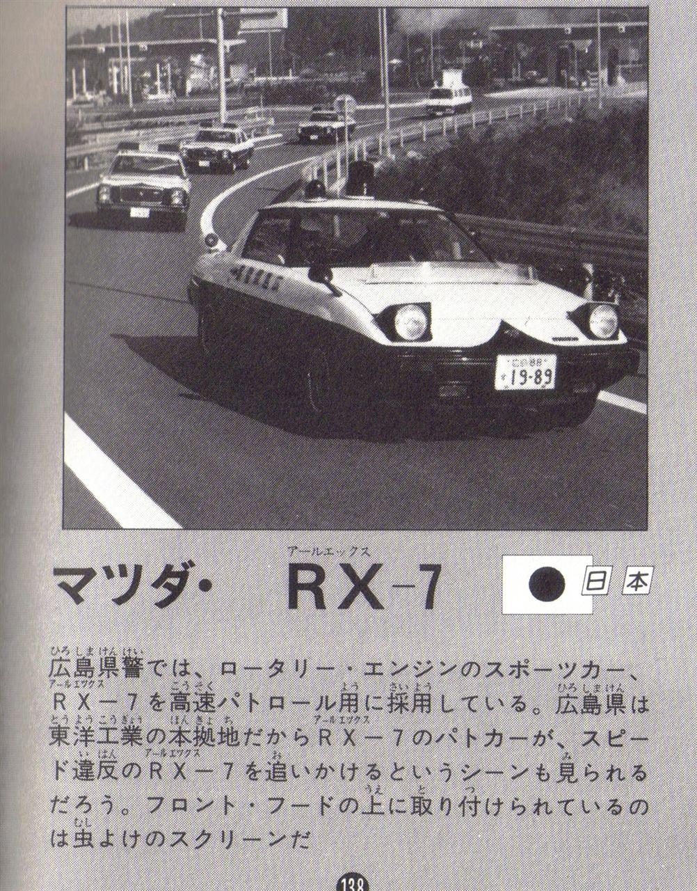 Mazda RX-7, FB, samochód policyjny, japoński, klasyk, kultowy, stary, dawna motoryzacja, JDM